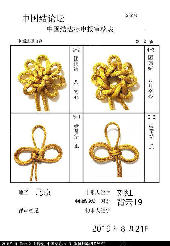 中国结论坛 背云19-中级达标申请稿件  中国绳结艺术分级达标审核 100154p4lfcz43nv3cfxu5