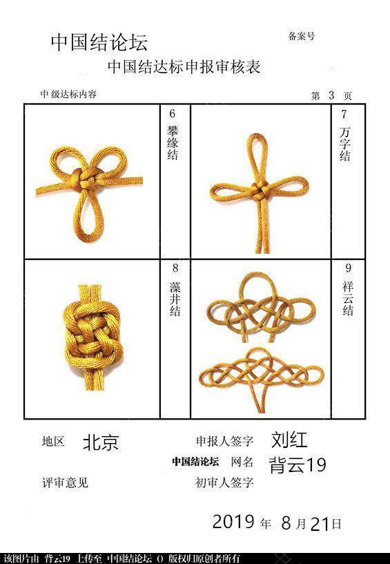 中国结论坛 背云19-中级达标申请稿件  中国绳结艺术分级达标审核 100159zda02e7azcwcawdq