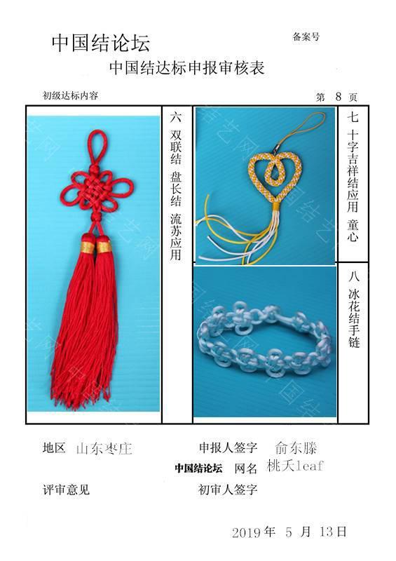 中国结论坛 桃夭leaf—初级达标申请稿件  中国绳结艺术分级达标审核 100510vbw94999b0wlwfyr
