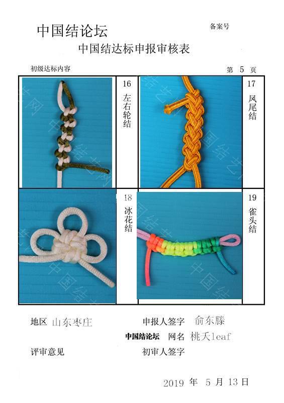 中国结论坛 桃夭leaf—初级达标申请稿件  中国绳结艺术分级达标审核 100511stwpgmmq443z7pc2