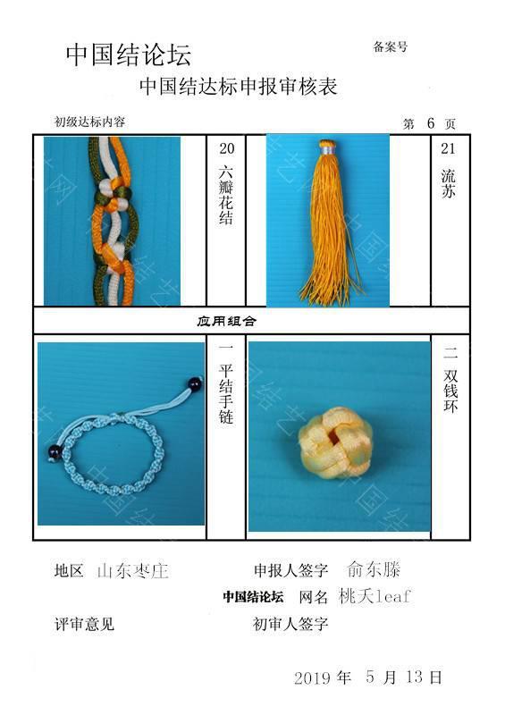 中国结论坛 桃夭leaf—初级达标申请稿件  中国绳结艺术分级达标审核 100511t2sz8pzv7v6h2e41