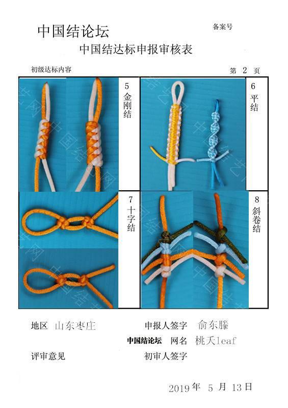 中国结论坛 桃夭leaf—初级达标申请稿件  中国绳结艺术分级达标审核 100512z7g7m086kkge0x60