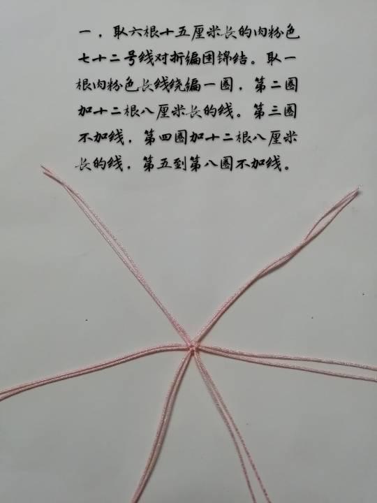 中国结论坛 小悟空  立体绳结教程与交流区 175420fqh4qkv9puv4ts9b
