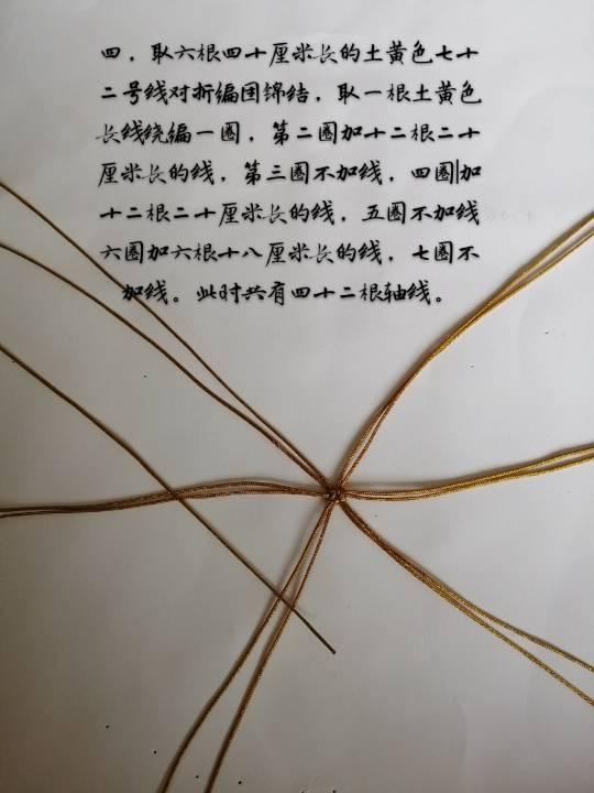 中国结论坛 小悟空  立体绳结教程与交流区 175422ujpfofddijqp04ap