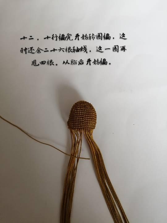 中国结论坛   立体绳结教程与交流区 175526a0ebjg6ygrqfj1ep