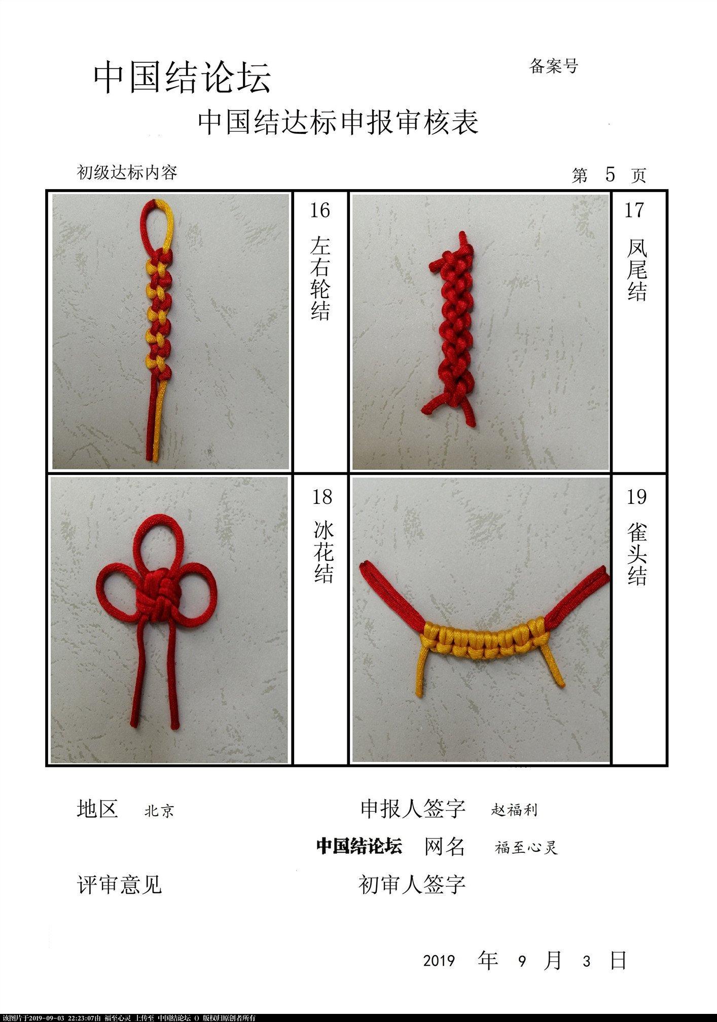 中国结论坛 福至心灵-初级达标申请  中国绳结艺术分级达标审核 222016l12schk2vlcltmur