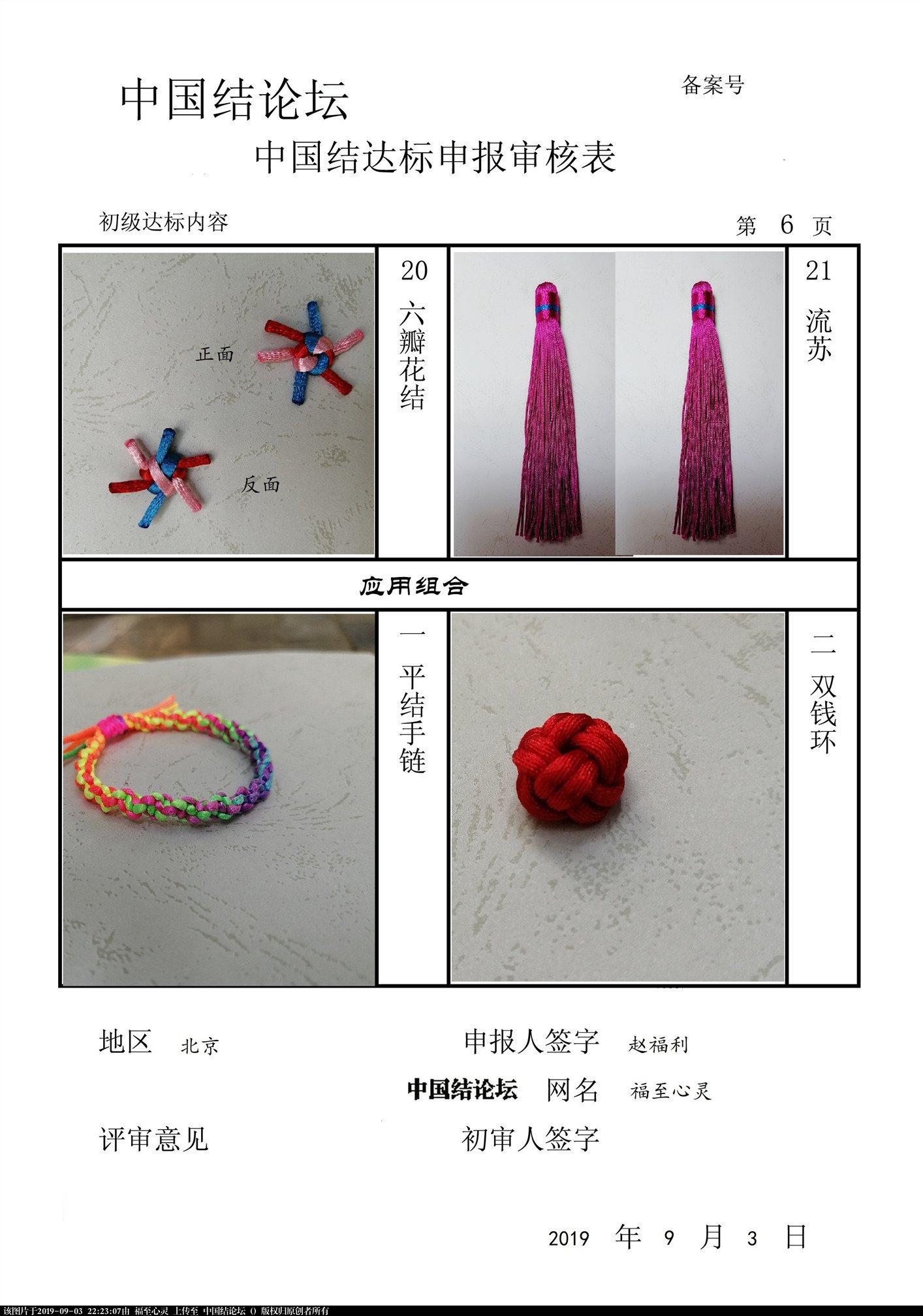 中国结论坛 福至心灵-初级达标申请  中国绳结艺术分级达标审核 222023zo4mmoomhk2kjmpj