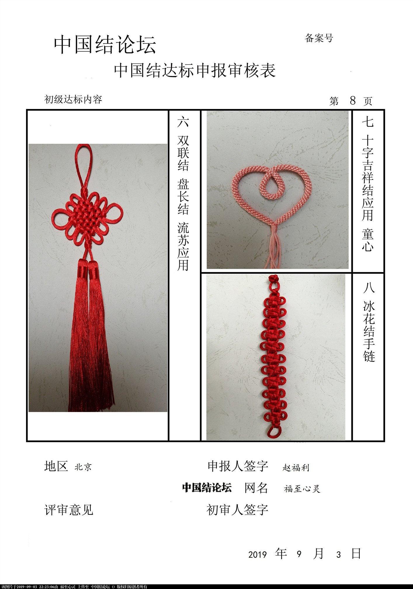 中国结论坛 福至心灵-初级达标申请  中国绳结艺术分级达标审核 222035c3ca3fcp9cc9s2d3