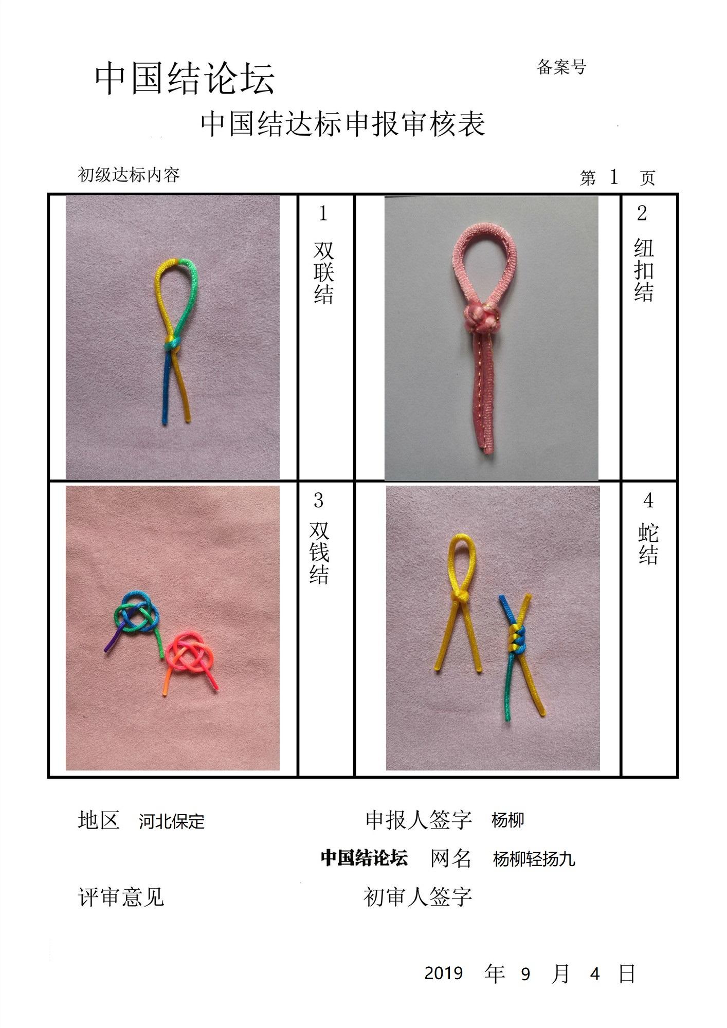 中国结论坛 杨柳轻扬九--初级达标申请稿件  中国绳结艺术分级达标审核 210027nw3e01mmg931h199