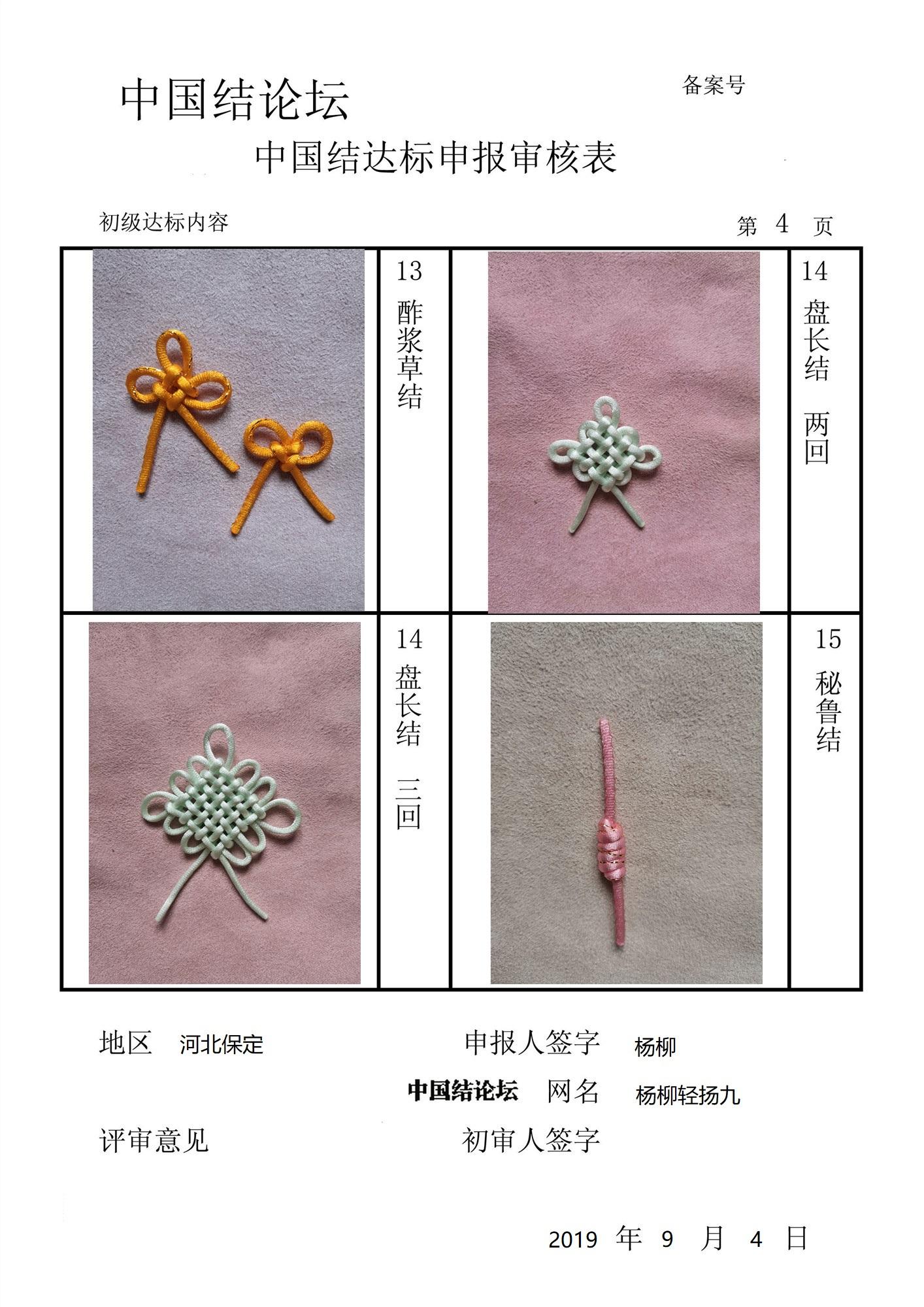 中国结论坛 杨柳轻扬九--初级达标申请稿件  中国绳结艺术分级达标审核 210030g66y3g5t5wd7b5kw