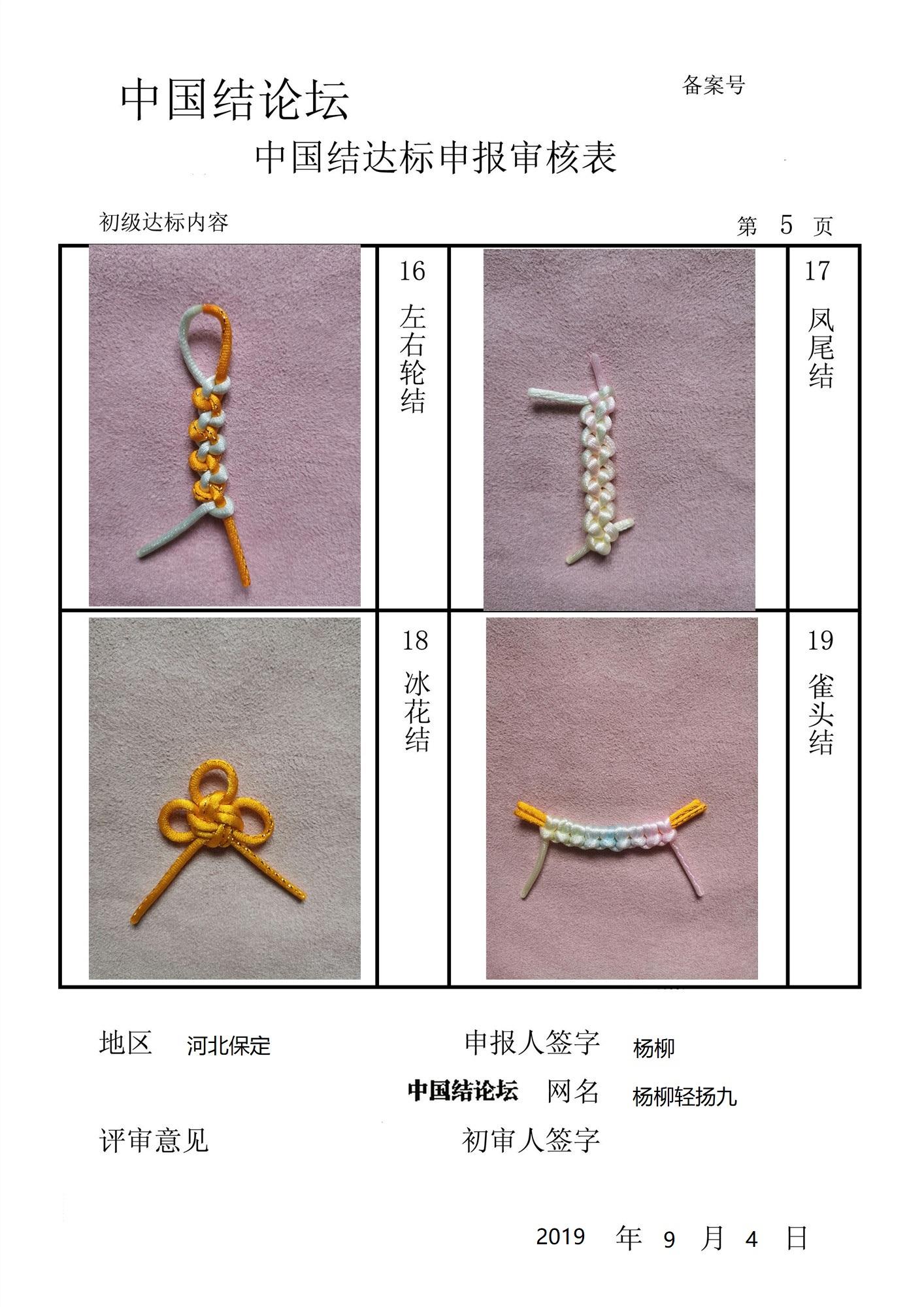 中国结论坛 杨柳轻扬九--初级达标申请稿件  中国绳结艺术分级达标审核 210031q1pd76cu4u7r44f1