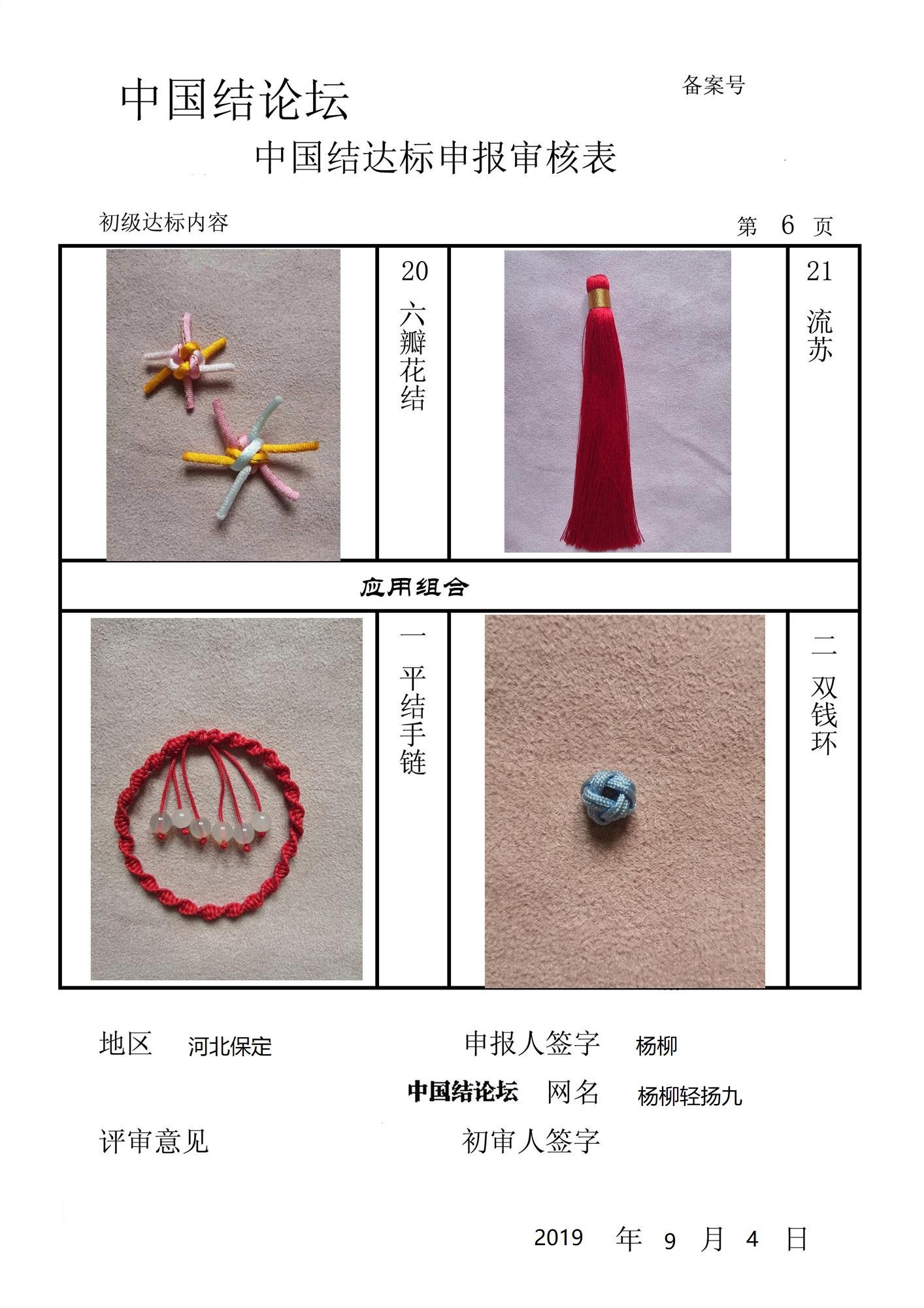 中国结论坛 杨柳轻扬九--初级达标申请稿件  中国绳结艺术分级达标审核 210032iihp9r1f619ah1zk