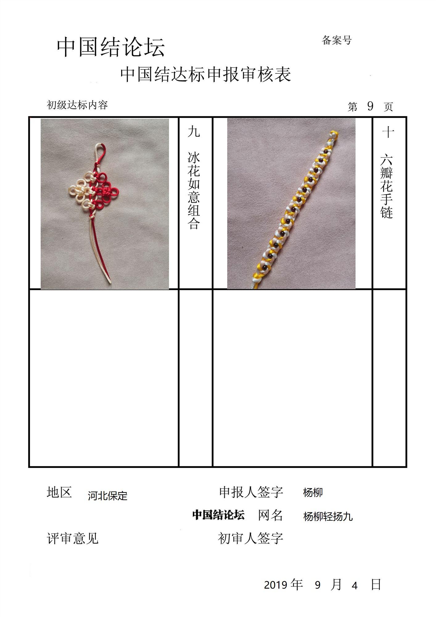 中国结论坛 杨柳轻扬九--初级达标申请稿件  中国绳结艺术分级达标审核 210035h0oix3r3ao3oiyyy