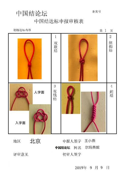 中国结论坛 尔玛燕妮——初级达标申请稿件  中国绳结艺术分级达标审核 105210g8ep6k66tse39odt