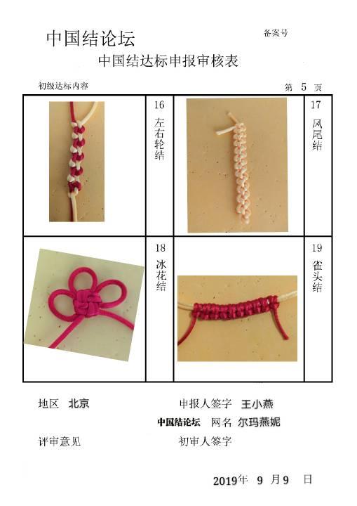 中国结论坛 尔玛燕妮——初级达标申请稿件  中国绳结艺术分级达标审核 105212gomr08w4xmflqmd4