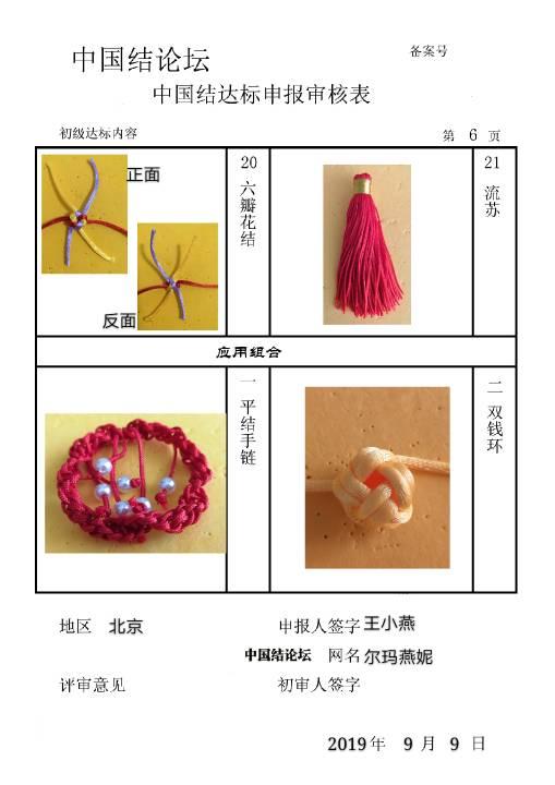 中国结论坛 尔玛燕妮——初级达标申请稿件  中国绳结艺术分级达标审核 105212llnygnxi2znaieag