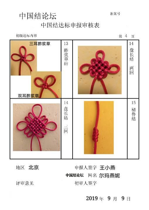中国结论坛 尔玛燕妮——初级达标申请稿件  中国绳结艺术分级达标审核 105212lzjsl77ygs7k8477
