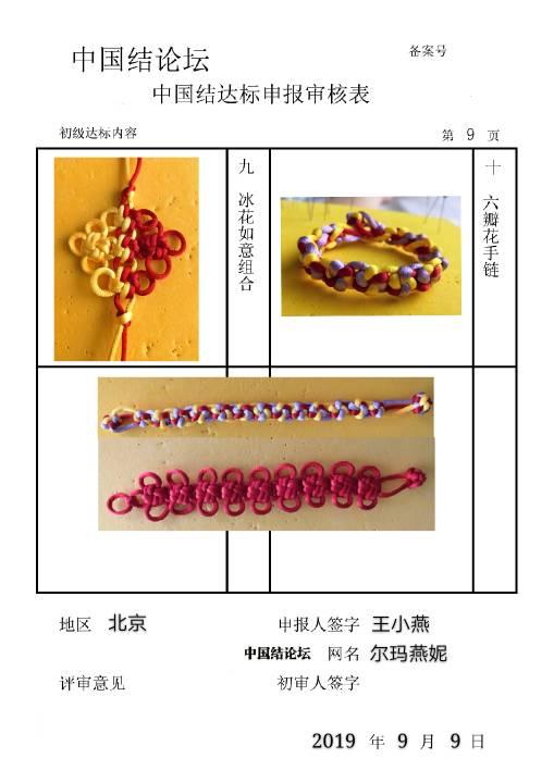 中国结论坛 尔玛燕妮——初级达标申请稿件  中国绳结艺术分级达标审核 105213js9p8jltsp153zls