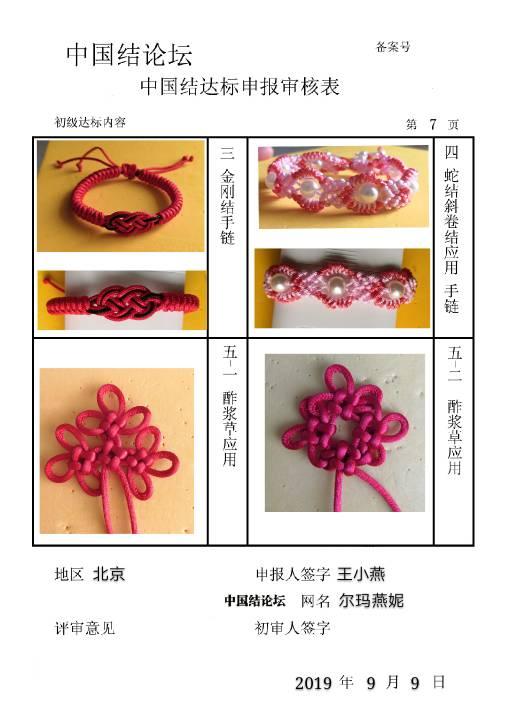 中国结论坛 尔玛燕妮——初级达标申请稿件  中国绳结艺术分级达标审核 105213yk2ens7y5djynj1g