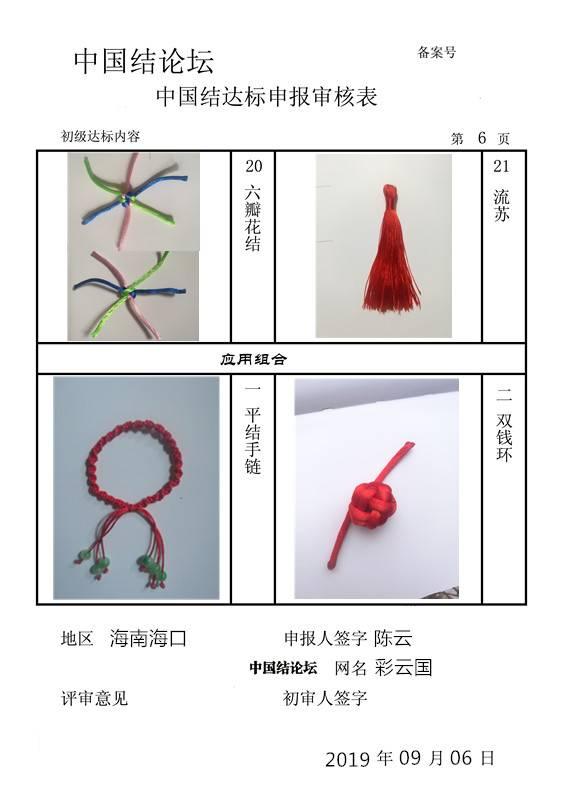 中国结论坛 彩云国---初级达标申请稿件  中国绳结艺术分级达标审核 155845e8pdukegd7iu877d