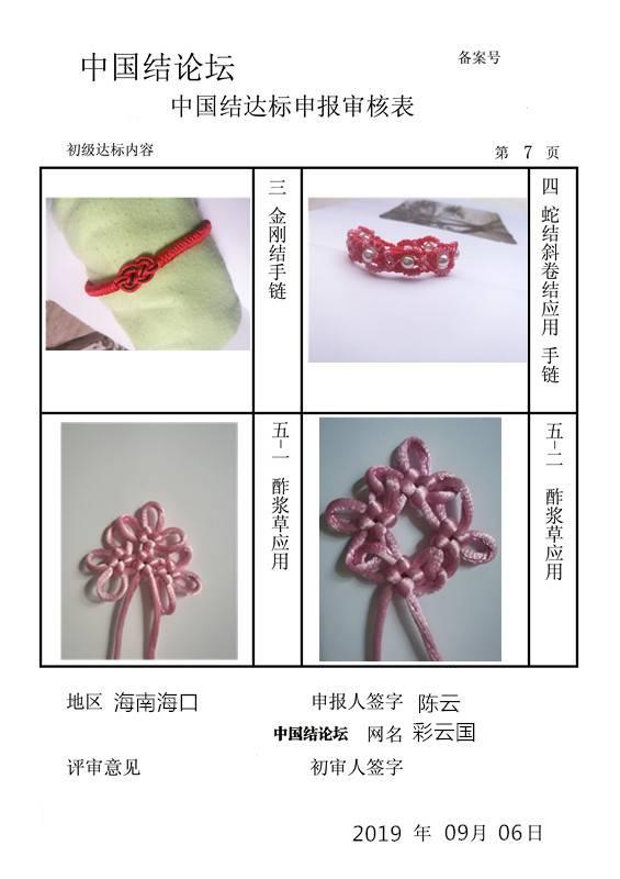中国结论坛 彩云国---初级达标申请稿件  中国绳结艺术分级达标审核 155846blzx1t9n7y1pu11p