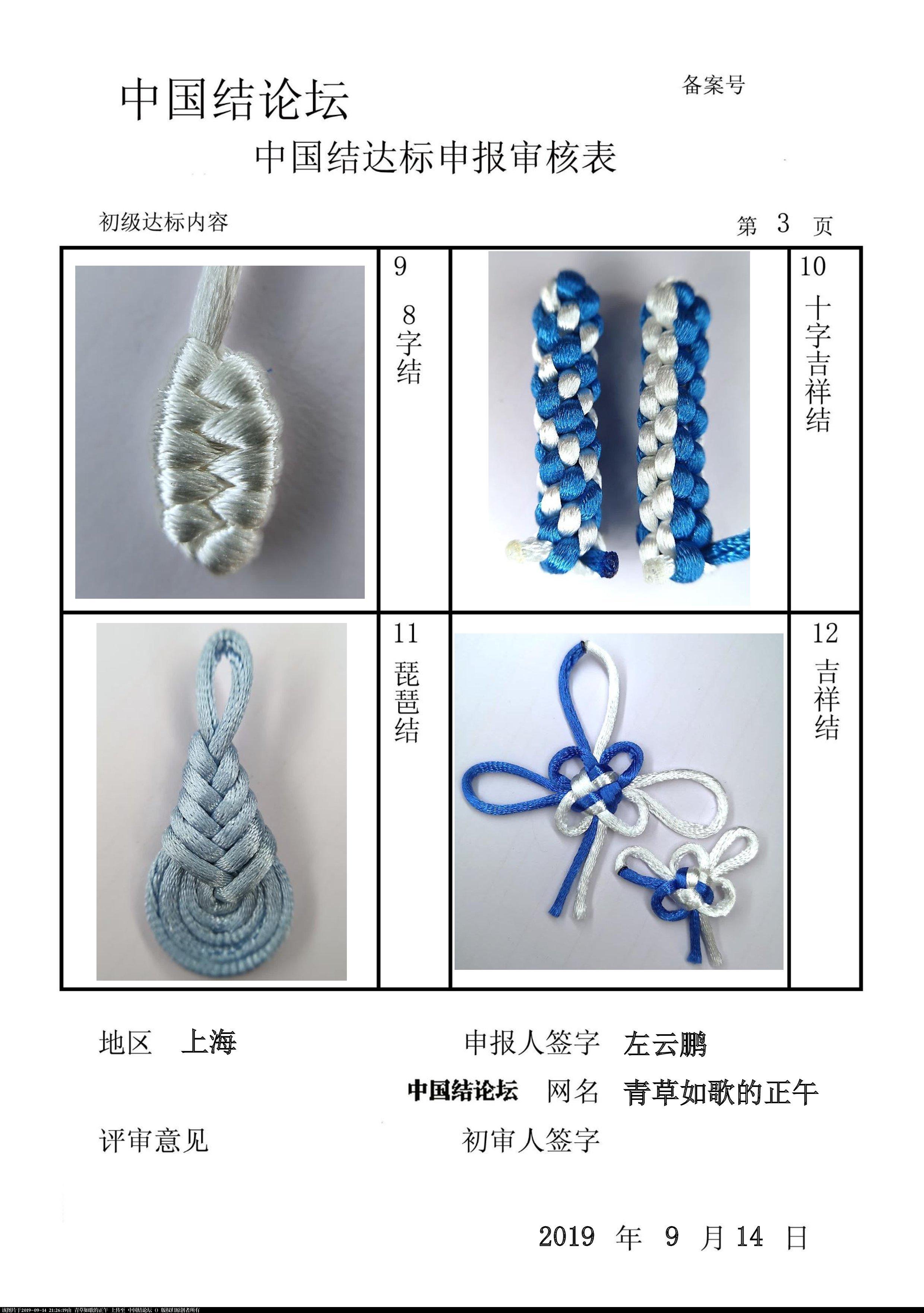 中国结论坛 青草如歌的正午--初级达标申请稿件  中国绳结艺术分级达标审核 212545izkzl33wb5p4y34r