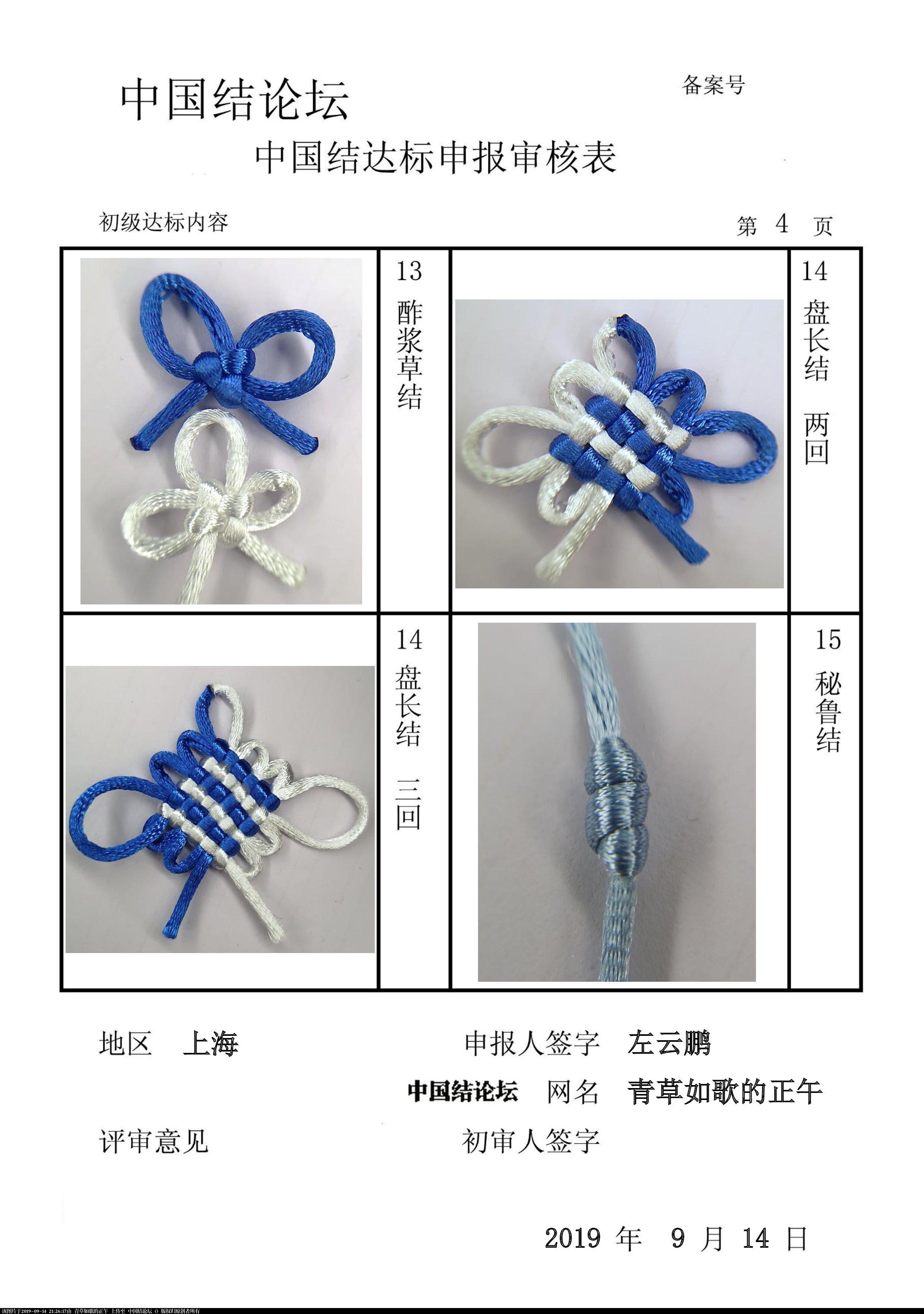 中国结论坛 青草如歌的正午--初级达标申请稿件  中国绳结艺术分级达标审核 212546qj3i57ei636ii8w7