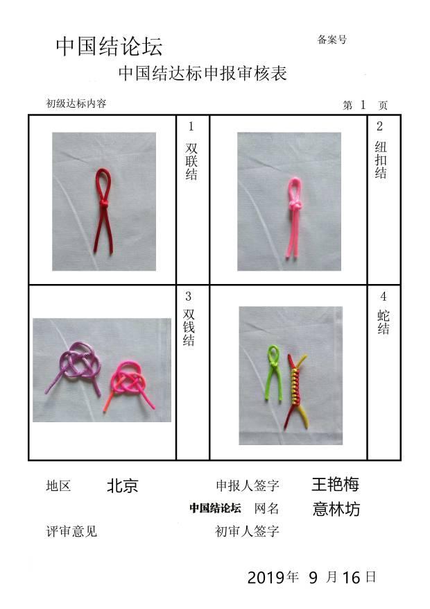 中国结论坛 意林坊-初级达标申请  中国绳结艺术分级达标审核 175334uihizskm1dwddk5k