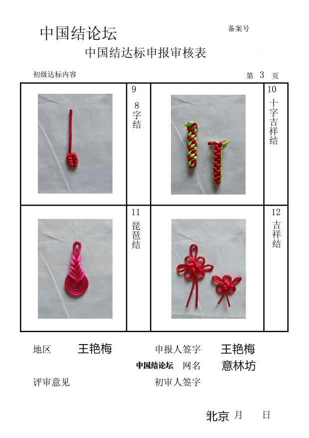 中国结论坛 意林坊-初级达标申请  中国绳结艺术分级达标审核 175335iq1wpppnuw51enwa