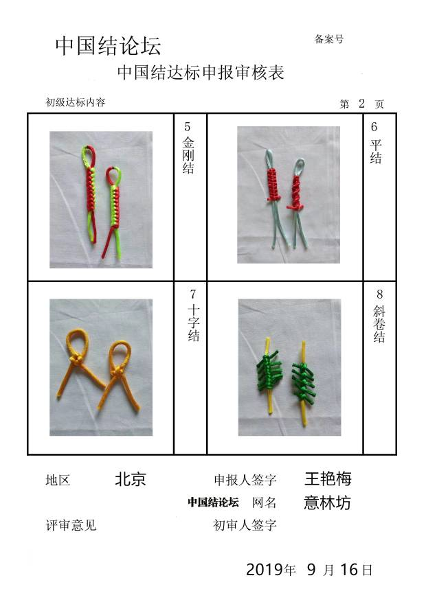 中国结论坛 意林坊-初级达标申请  中国绳结艺术分级达标审核 175335mzsgg9sf79b91bbf