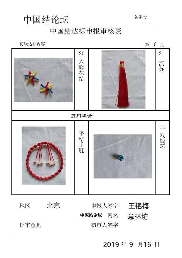 中国结论坛 意林坊-初级达标申请  中国绳结艺术分级达标审核 175336am0xmgprlv84lkoj