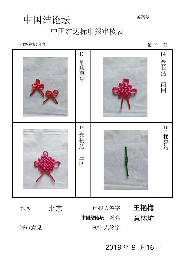 中国结论坛 意林坊-初级达标申请  中国绳结艺术分级达标审核 175336jgynopynssxygybo