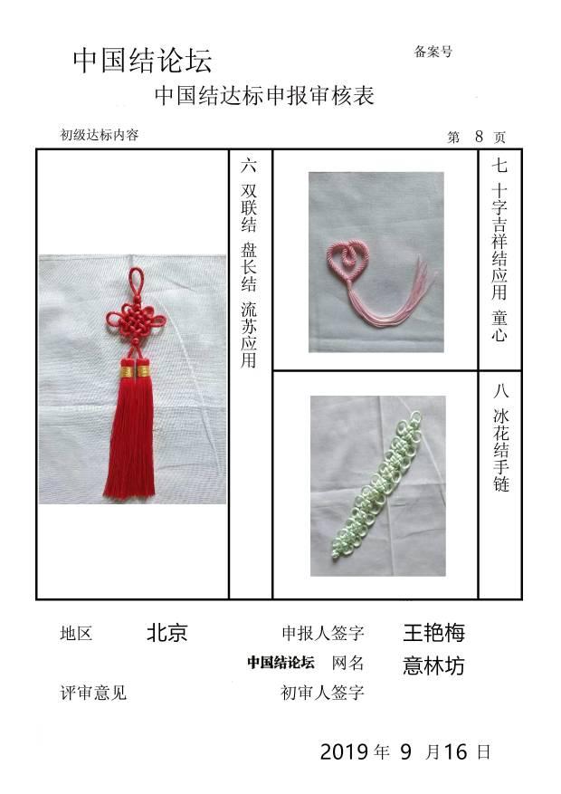 中国结论坛 意林坊-初级达标申请  中国绳结艺术分级达标审核 175337izuofttg24afu2ot