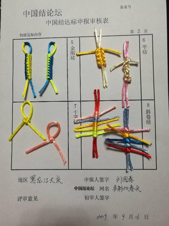 中国结论坛 多彩的春天--初级达标申请稿件  中国绳结艺术分级达标审核 205509wmokjc5y2yia23i1