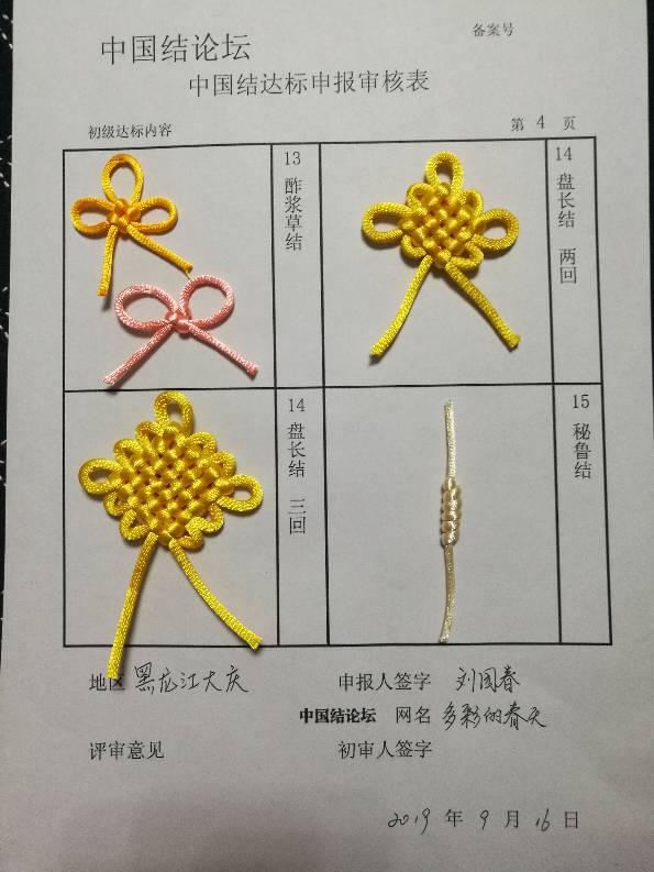 中国结论坛 多彩的春天--初级达标申请稿件  中国绳结艺术分级达标审核 205512cma51m2hp1ep62k5