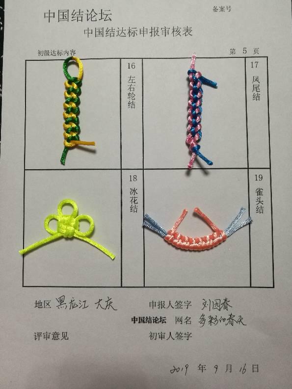 中国结论坛 多彩的春天--初级达标申请稿件  中国绳结艺术分级达标审核 205513ezy0qwwqtqwqpk2y