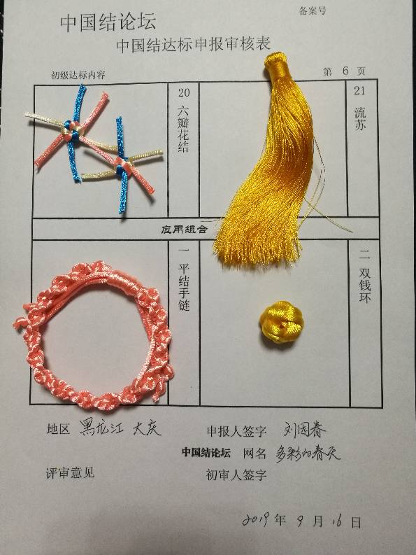中国结论坛 多彩的春天--初级达标申请稿件  中国绳结艺术分级达标审核 205516podssuos4uu9l3ud