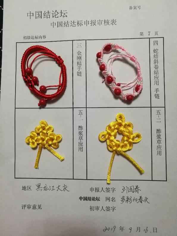 中国结论坛 多彩的春天--初级达标申请稿件  中国绳结艺术分级达标审核 205517ub35bin8oli2ol3i
