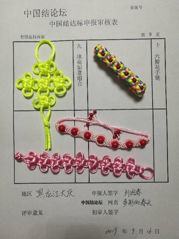 中国结论坛 多彩的春天--初级达标申请稿件  中国绳结艺术分级达标审核 205521jo1a9m2mtdn2nrrm