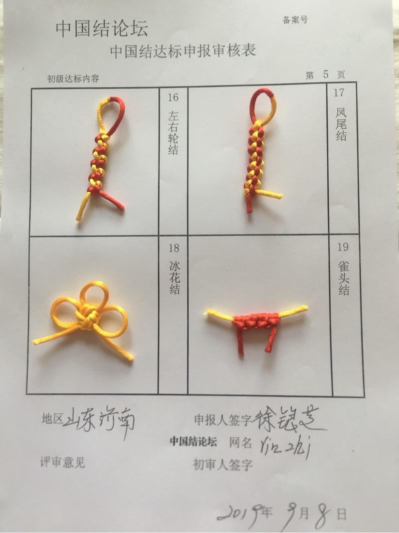 中国结论坛 yinzhi-,初级达标申请稿件 初级,达标,申请,稿件,初级会计官网登录入口 中国绳结艺术分级达标审核 125346hjjm44jq1bbqpz4q
