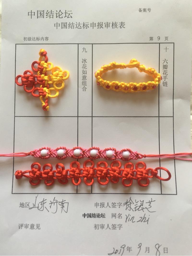中国结论坛 yinzhi-,初级达标申请稿件 初级,达标,申请,稿件,初级会计官网登录入口 中国绳结艺术分级达标审核 125347fos5ax77x657paf6