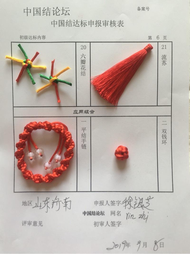 中国结论坛 yinzhi-,初级达标申请稿件 初级,达标,申请,稿件,初级会计官网登录入口 中国绳结艺术分级达标审核 125347tnyvut52psu8unpn