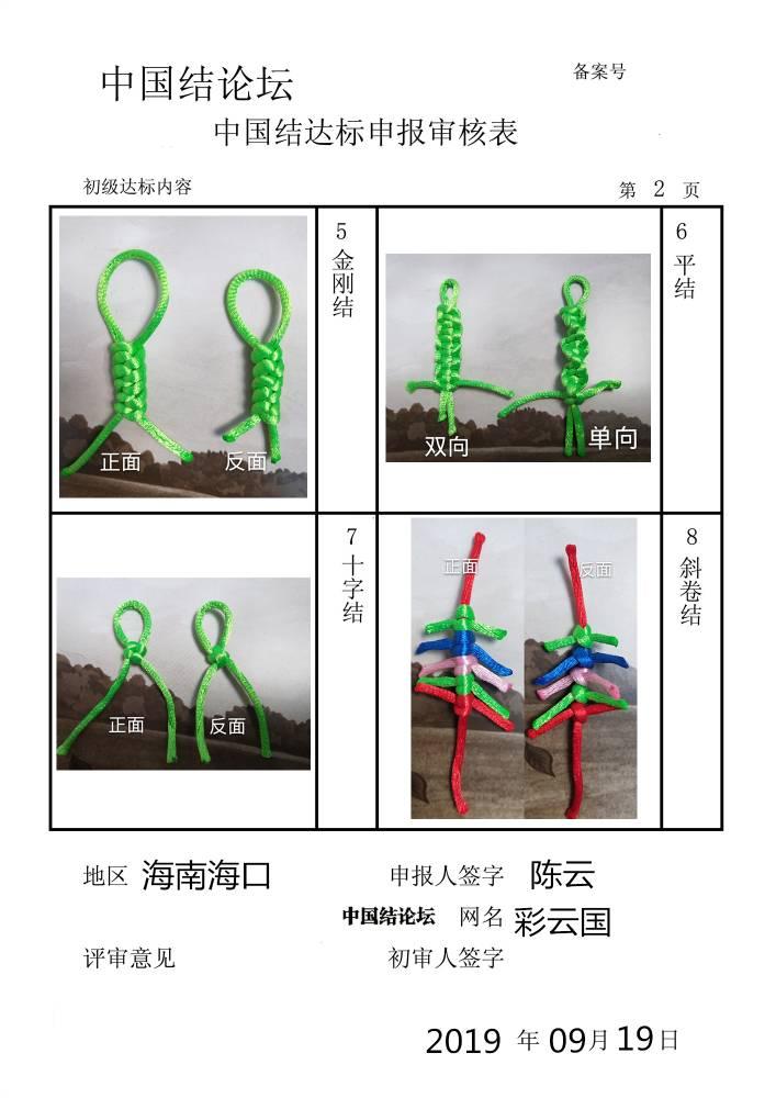 中国结论坛   中国绳结艺术分级达标审核 145257d0dh0rdo1dw1oog1