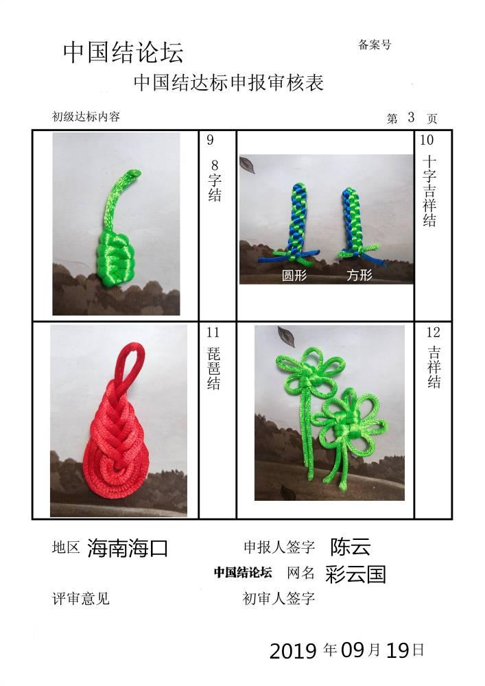 中国结论坛   中国绳结艺术分级达标审核 145258k5sf0ana81msn51n