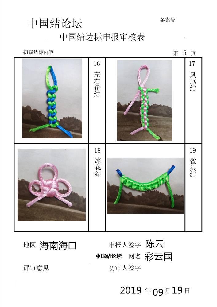 中国结论坛   中国绳结艺术分级达标审核 145259z528my9v8rvwblj8