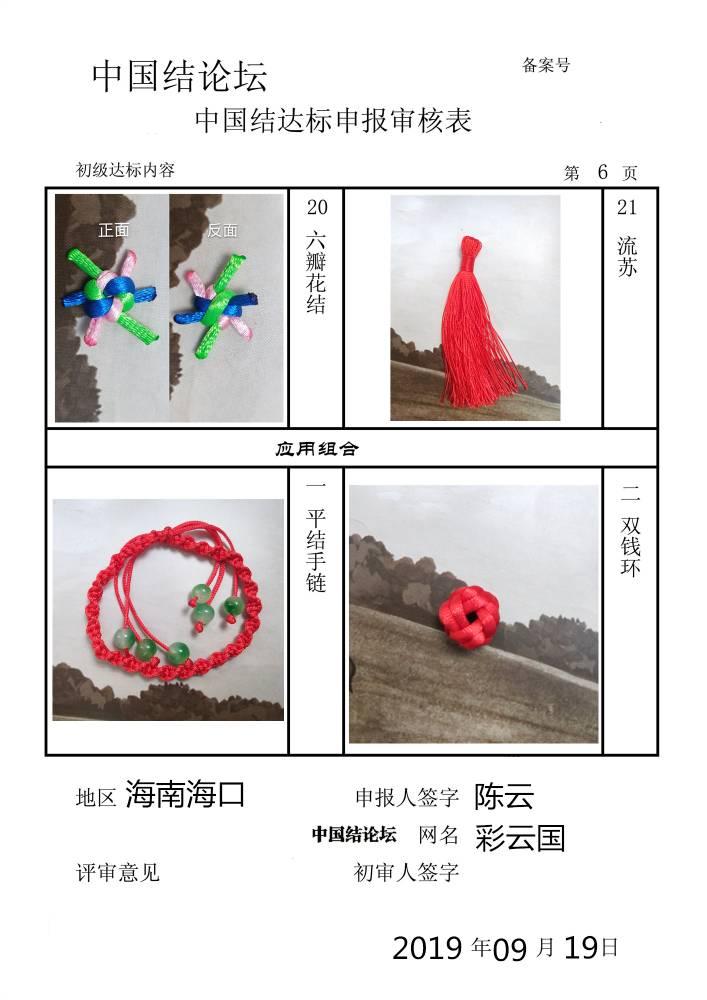 中国结论坛   中国绳结艺术分级达标审核 145300jveaxjwzj4xtmv6a