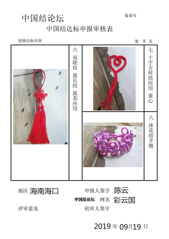 中国结论坛   中国绳结艺术分级达标审核 145300roohin6kjjjn3oix