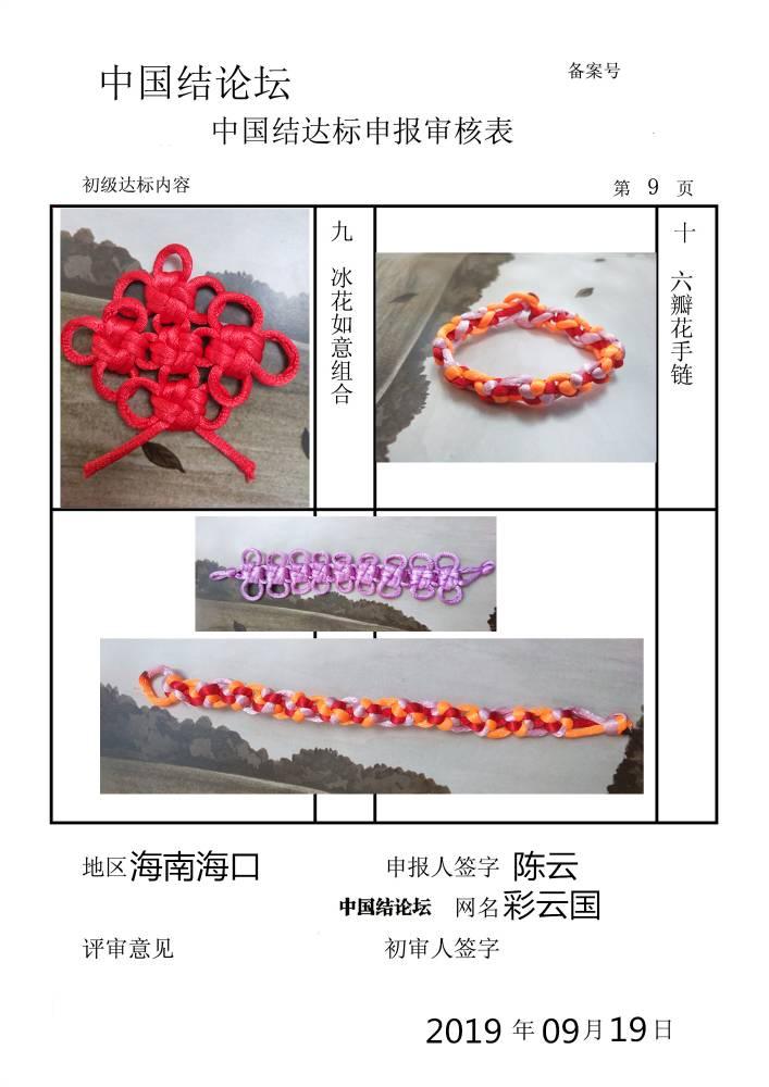 中国结论坛   中国绳结艺术分级达标审核 145301h2anga8avlnaavah