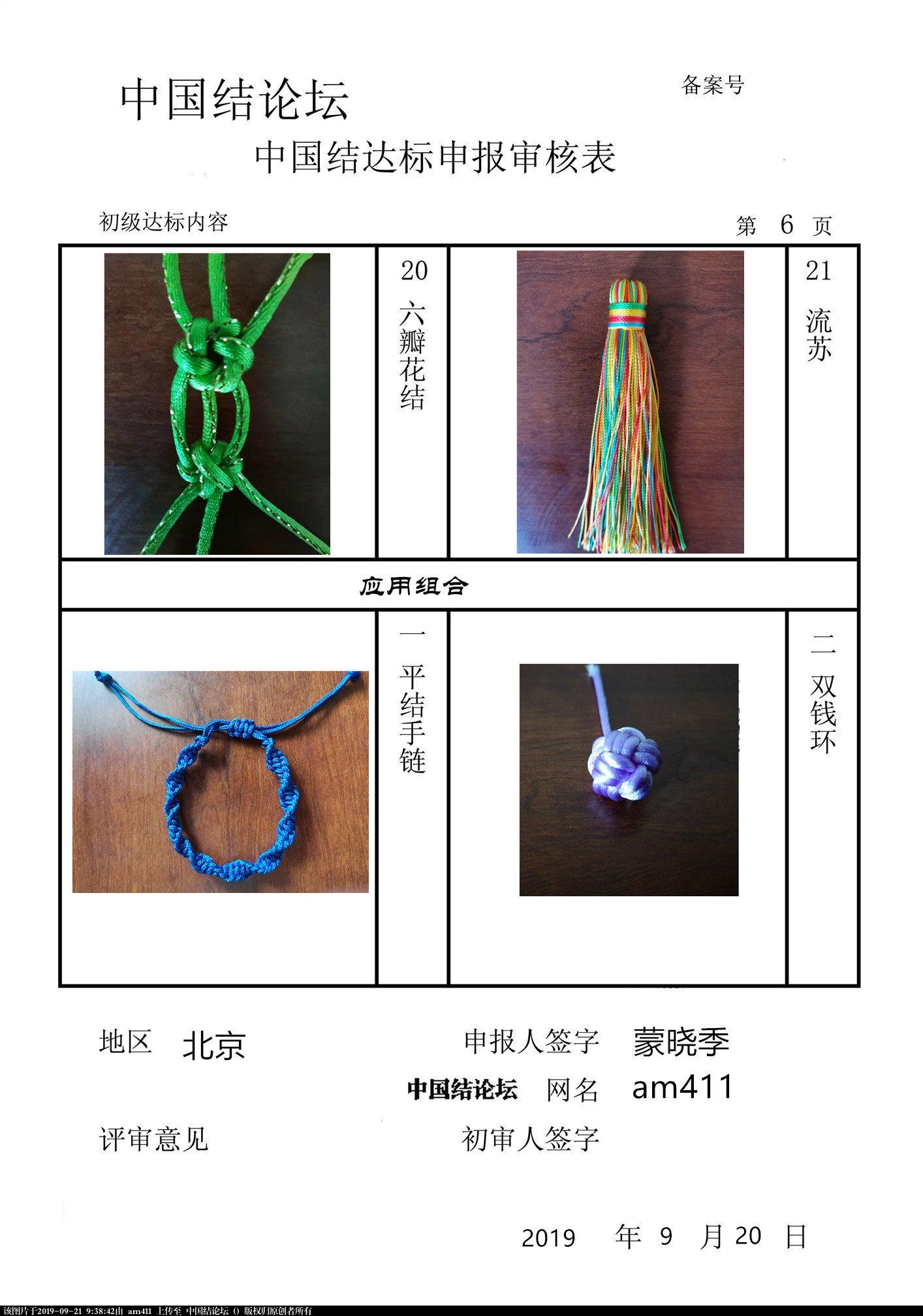 中国结论坛 am411 初级考核申请  中国绳结艺术分级达标审核 093819mk5qpn5gmnidfqi3