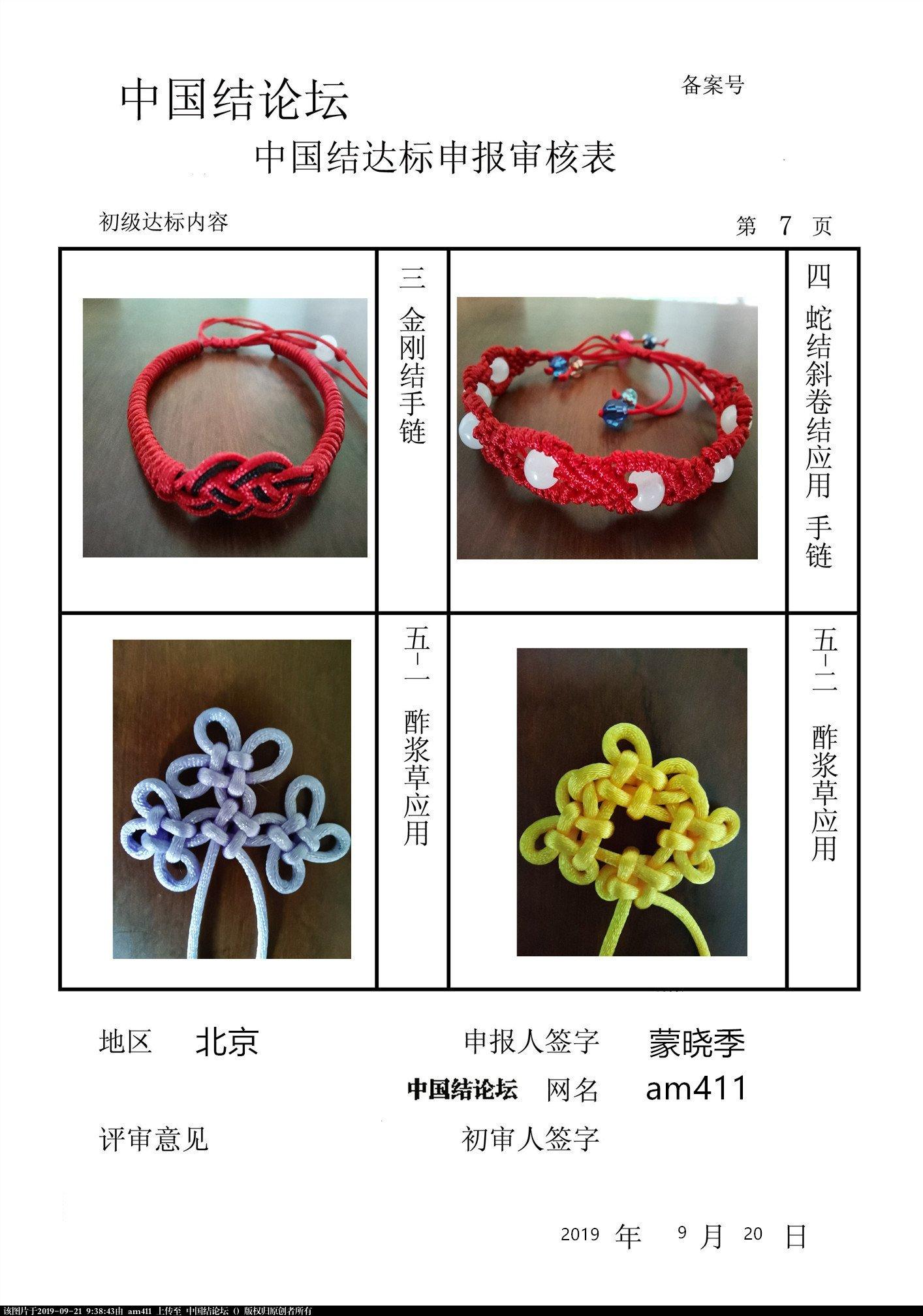 中国结论坛 am411 初级考核申请  中国绳结艺术分级达标审核 093819shh3zzs767lh38sl